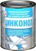 Цинконол — жидкий цинк, цинконаполненный грунт-протектор для защиты металла. Тара 2кг
