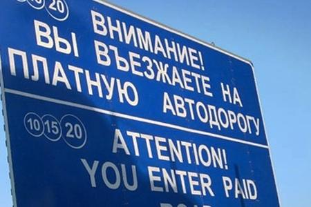 В Башкирии построят платную дорогу