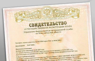 Свидетельство о государственной регистрации права собственности на земельный участок