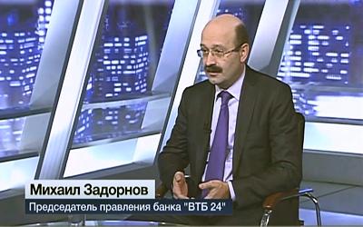 Глава ВТБ 24 Михаил Задорнов