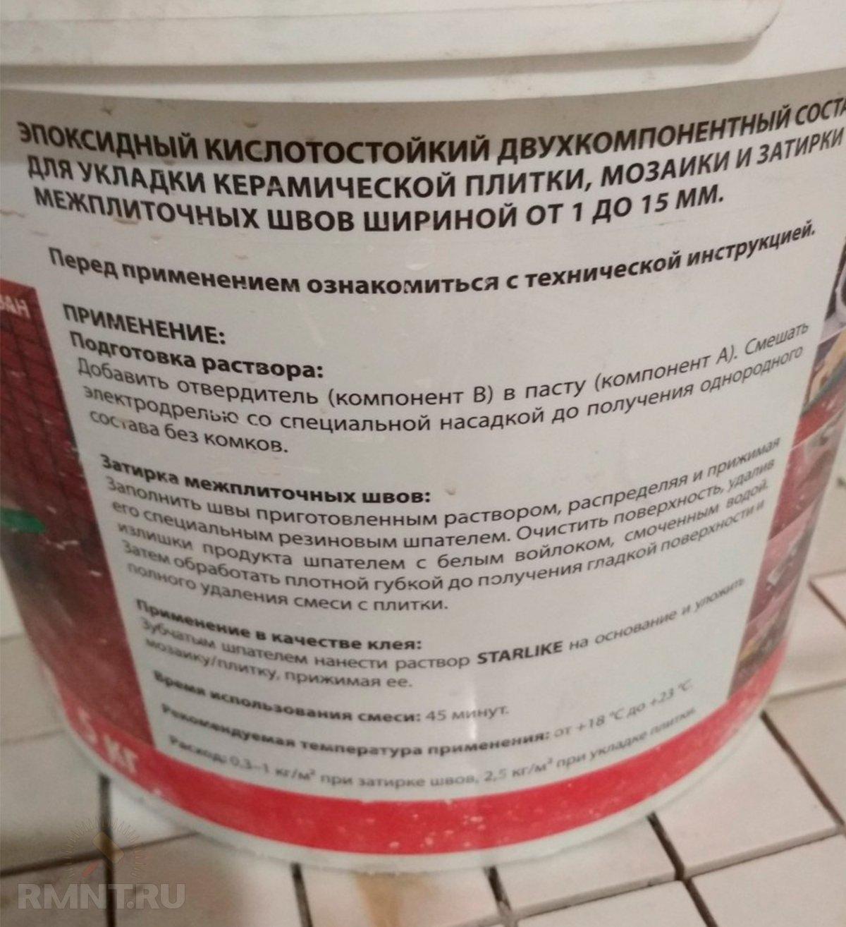 Укладка плитки на эпоксидный клей: правила и выбор материалов