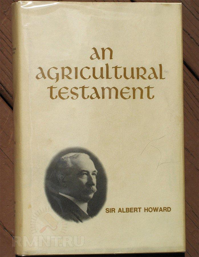 Книга Альберта Говарда «Сельскохозяйственный завет»