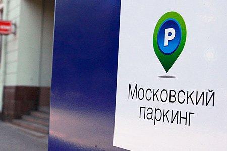 В Москве две компании оштрафовали за парковки на 100 млн рублей