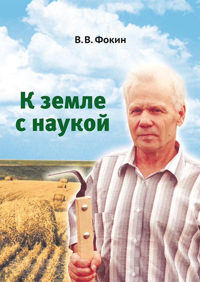 Владимир Васильевич Фокин — К земле с наукой