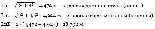 Расчет центральных стропил