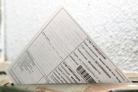 Минстрой утвердил новую форму квитанции единой платежки