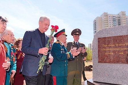 В Москве заложили парк 70-летия Победы