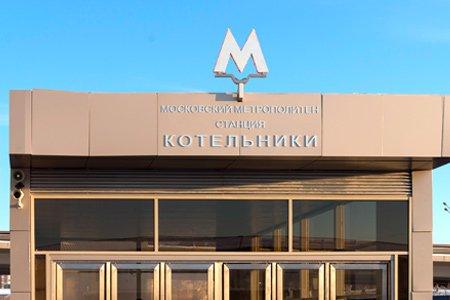Станцию столичного метро «Котельники» планируют открыть к 9 августа