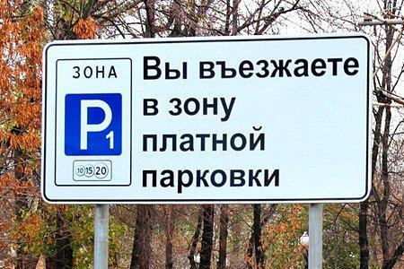 С 10 августа в Москве изменятся цены на парковку