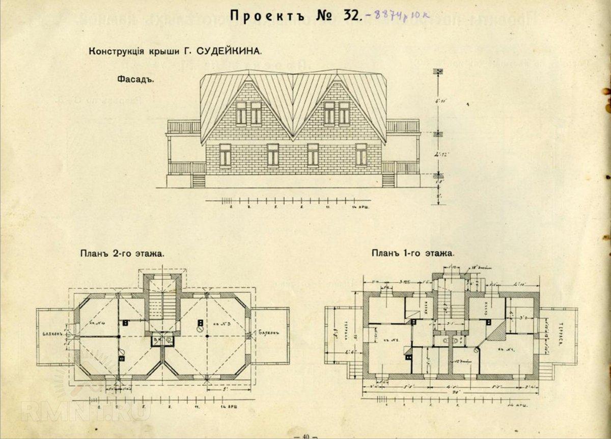 Проект №32 Г. Судейкина со сложной крышей