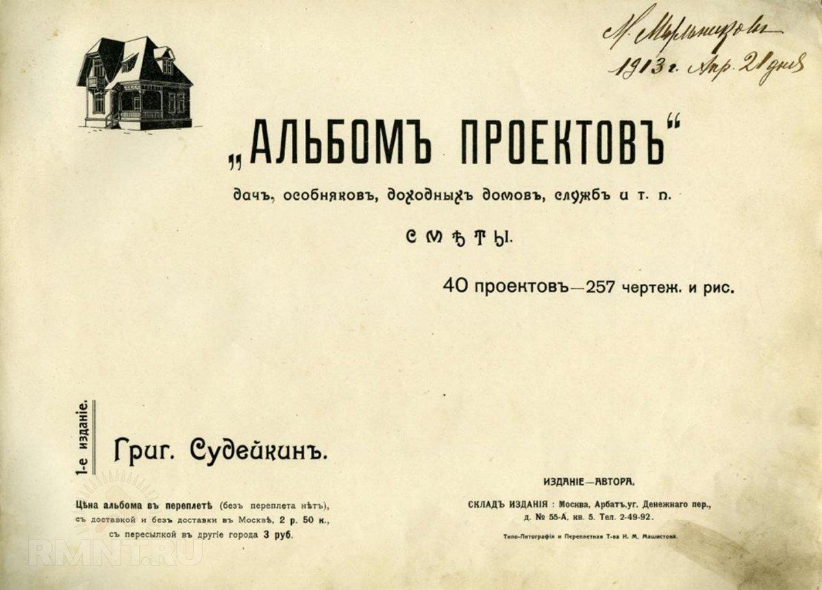 «Альбом проектов» Григория Судейкина