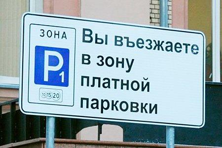 Столичные власти продолжат расширять платные парковки и в 2016 году