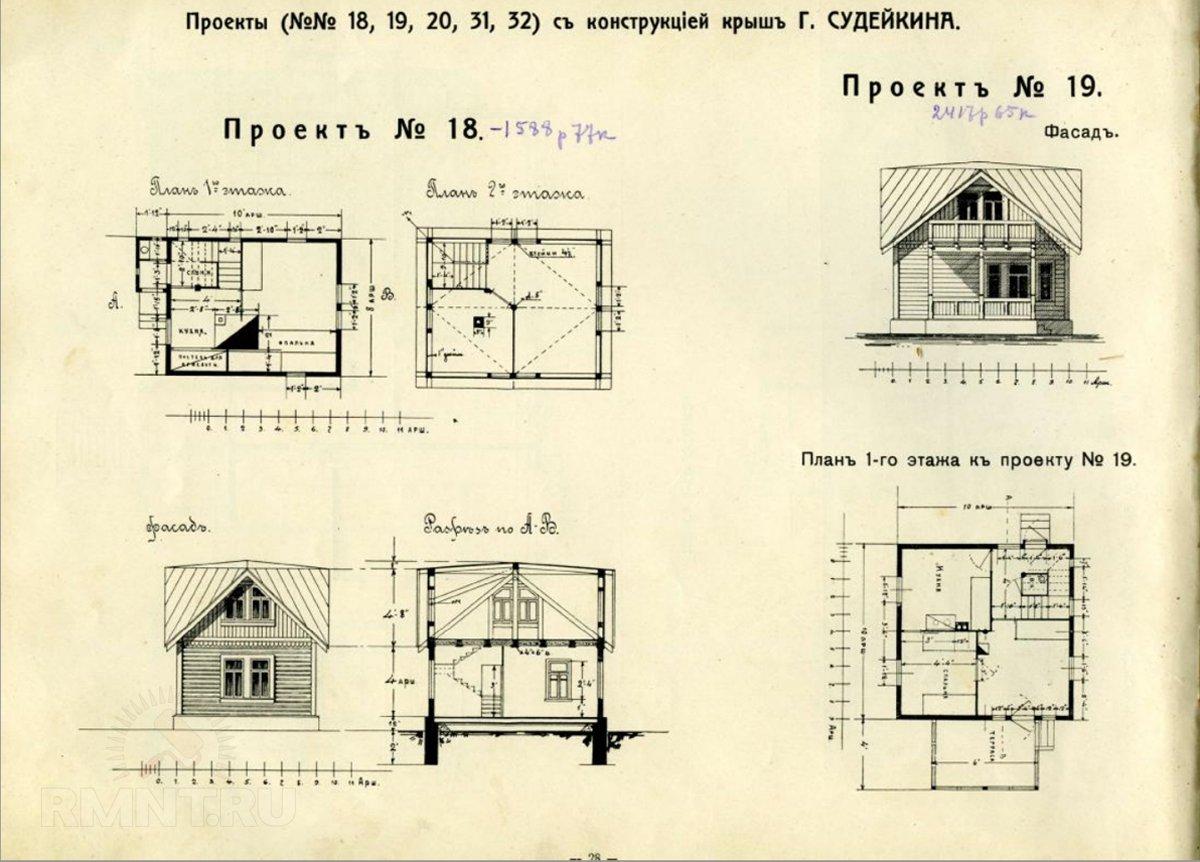 Проект дома с крышей Судейкина