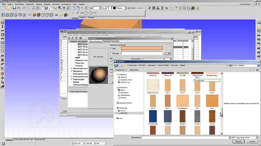 Наложение текстуры в программе «БАЗИС-Мебельщик»