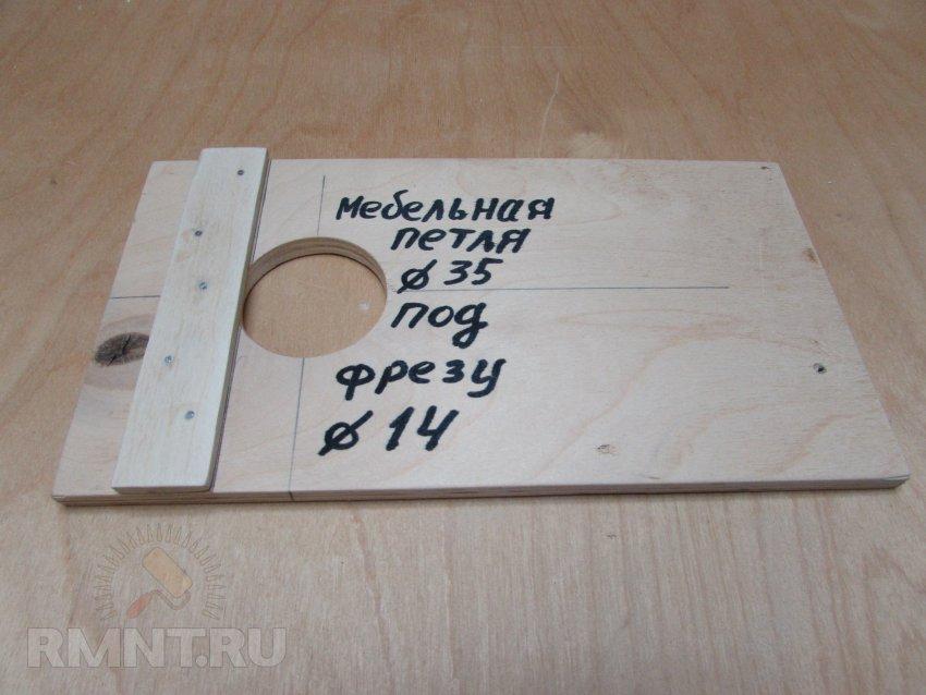 Шаблон для установки мебельной петли своими руками