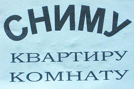 За год в Москве выявлено 8 тысяч незаконно сдававшихся квартир