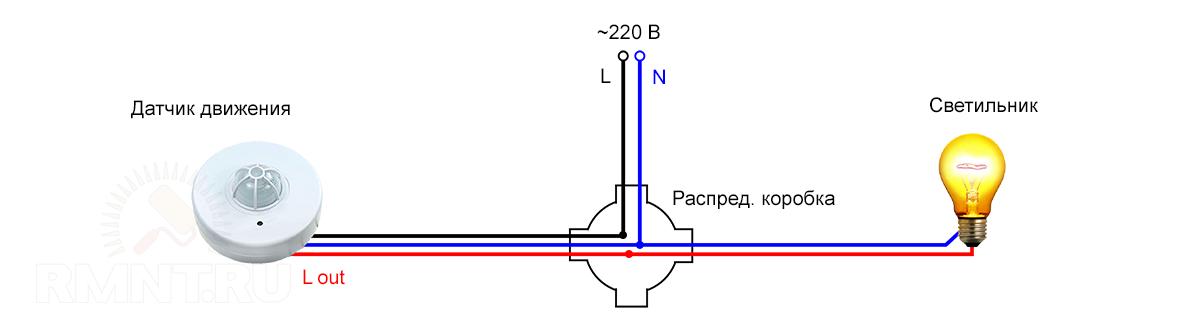 Схема подключения датчика движения через распределительную коробку