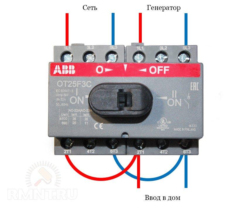 Подключение генератора через перекидной рубильник