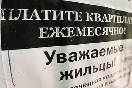 Должникам за ЖКУ могут запретить продавать квартиры